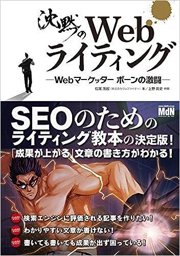 沈黙のWebライティング—Webマーケッター ボーンの激闘—