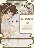 Animation - Gosick DVD Deluxe Edition Vol.12 (2DVDS) [Japan DVD] KABA-8812
