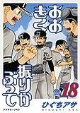 Amazon.co.jp: おおきく振りかぶって(18) (アフタヌーンKC): ひぐち アサ: 本