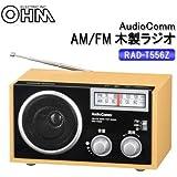 ナチュラルな木製キャビネットを採用したホームラジオ オーム電機 OHM AudioComm AM/FM 木製ラジオ ワイドFM対応 ホームラジオ RAD-T556Z