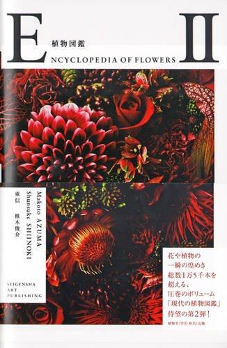ENCYCLOPEDIA OF FLOWERS II 植物図鑑