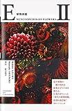 Encyclopedia of Flowers Part 2 - Makoto Azuma, Shunsuke Shiinoke