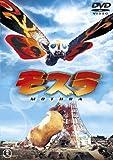 Sci-Fi Live Action - Mothra [Japan DVD] TDV-23337D