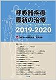 呼吸器疾患最新の治療2019-2020
