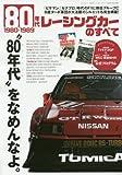 80年代レーシングカーのすべて―「ピケマン」「セナプロ」時代のF1に熱狂グループC (SAN-EI MOOK)