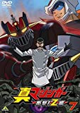 真マジンガー 衝撃!Z編 7 [DVD]