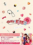 Itazura na Kiss 2 - Love in Tokyo (English Subtitles) Director's Cut Edition Blu-ray Box 1