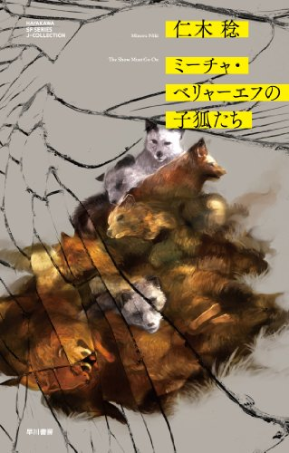 ミーチャ・ベリャーエフの子狐たち (ハヤカワSFシリーズ―Jコレクション)
