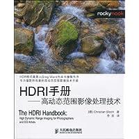 HDRI手冊:高動態范圍影像處理技術