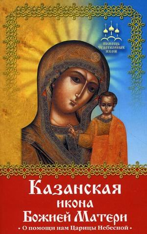 Our Lady of Kazan / Kazanskaya ikona Bozhiey Materi