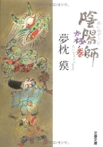 陰陽師 太極ノ巻 (文春文庫)