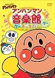 Animation - Soreike! Anpanman Anpanman Ongakukan Gu Choki Pa Gu [Japan DVD] VPBE-13684