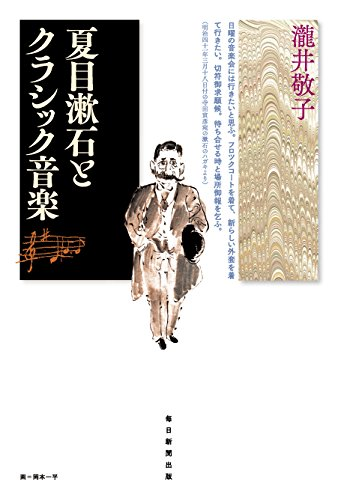 夏目漱石とクラシック音楽