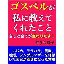gosuperugawatasiniosietekuretakoto: kittosubetegakawaridasu (Japanese Edition)