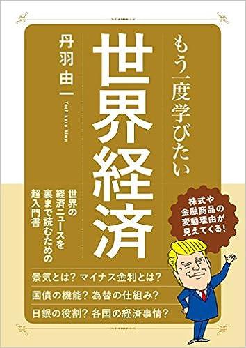 丹羽 由一(静岡産業大学)著『もう一度学びたい世界経済』