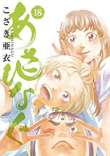 あさひなぐ(18) (ビッグコミックス)