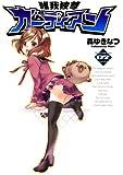 唯我独尊ガーディアン(2) (GUM COMICS)