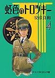 虹色のトロツキー (4) (中公文庫―コミック版)