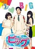 [DVD]ビッグ~愛は奇跡〈ミラクル〉~ DVD-BOX2