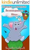 Children's book: Jojo's Easter Egg Hunt in Ukrainian: (Bilingual Edition) Children's Picture Book English Ukrainian. Ukrainian kids book (Ukrainian Edition), ... (Bilingual Ukrainian books for children 3)