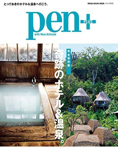 ペンプラス 奇跡のホテル&温泉 大きい表紙画像