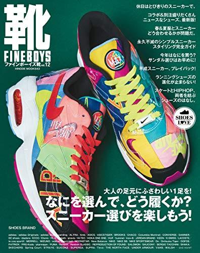 FINEBOYS靴 最新号 表紙画像