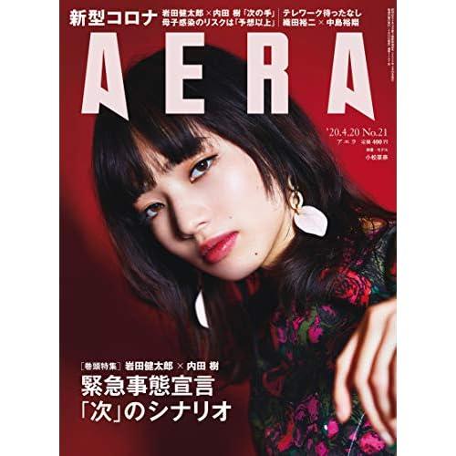 AERA 2020年 4/20号 表紙画像