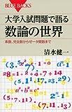 大学入試問題で語る数論の世界―素数、完全数からゼータ関数まで (ブルーバックス)