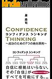 コンフィデンス シンキング (扶桑社BOOKS)