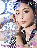 美ST(ビスト) 2017年 06 月号 [雑誌]