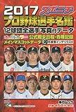スポニチプロ野球選手名鑑 2017―オールカラー (毎日ムック)