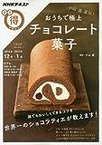 小山進直伝! おうちで極上チョコレート菓子 (NHKまる得マガジン)