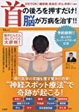 首の後ろを押すだけ! 脳が万病を治す!! (TJMOOK)