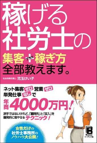 I will tell you all how to attract customers to earn + of certified social insurance labor consultant that can earn. (2011) ISBN: 4881668722 [Japanese Import]