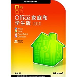 office 2010 家用 版