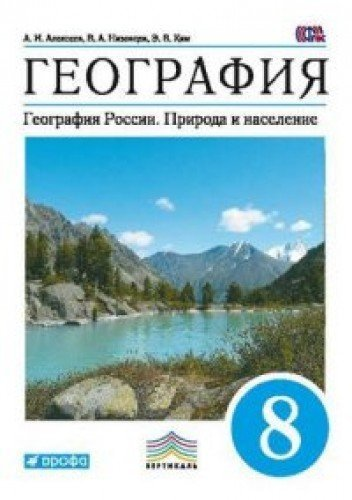 Geografiya. 8 kl. Uchebnik. VERTIKAL pdf