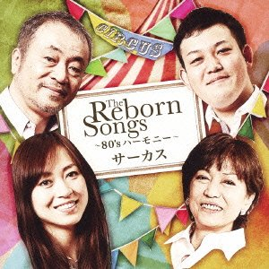 THE REBORN SONGS~80'sハーモニー~