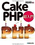 CakePHP 超入門