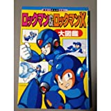 Rockman & Rockman X Encyclopedia (Kodansha Manga Encyclopedia) (1994) ISBN: 4062590069 [Japanese Import]