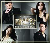 [CD]ファッション王 韓国ドラマOST (SBS) (韓国盤)