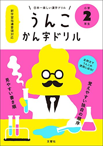 Poop Kanji Workbook  Unko Kanji Drill  For 2Rd Grade