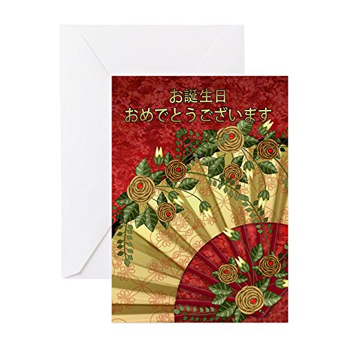 CafePress - Japanese Birthday Greeting Card - Happy Birthday - Greeting Card, Note Card, Birthday Card, Blank Inside Glossy - Japanese Birthday Card