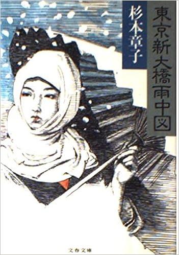 東京新大橋雨中図 (文春文庫) | ...