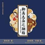 聊斋志异之胭脂 - 聊齋誌異之胭脂 [Strange Tales from a Chinese Studio: Yanzhi] (Audio Drama)   蒲松龄 - 蒲松齡 - Pu Songling