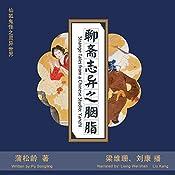 聊斋志异之胭脂 - 聊齋誌異之胭脂 [Strange Tales from a Chinese Studio: Yanzhi] (Audio Drama) |  蒲松龄 - 蒲松齡 - Pu Songling