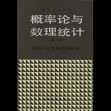 概率论与数理统计(第3版) (高等学校教材)