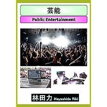 Public Entertainment (Japanese Edition)