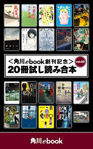 角川ebook創刊記念20冊試し読み合本vol.2