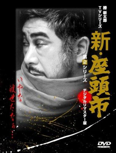 新座頭市 第2シリーズ DVDBOX B000PDZN4U