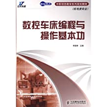 Basic programming and operating CNC lathes (mechanical and electrical projects in vocational education class professional family planning materials)(Chinese Edition)